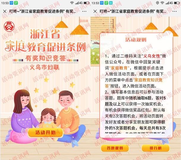 义乌女性家庭教育促进条例竞答抽1-5元微信红包奖励