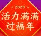 春节期间14个集卡活动汇总 总金额超30亿元现金红包