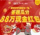 襄阳华侨城答题开宝箱瓜分88万微信红包 亲测中1.38元