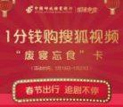 邮储食堂支付0.01元购买7天搜狐视频会员 限量60万份