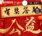 河南福彩迎春节答题抽1-50元微信红包 亲测中40.37元