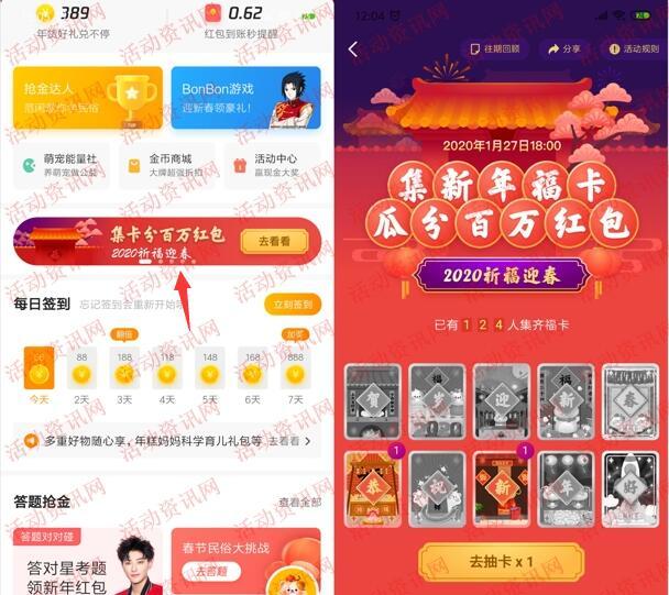 腾讯新闻第四期集福卡瓜分100万红包 可提现微信或QQ