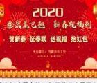 内蒙古总工会春联投票抽1-10元微信红包 需要内蒙古IP