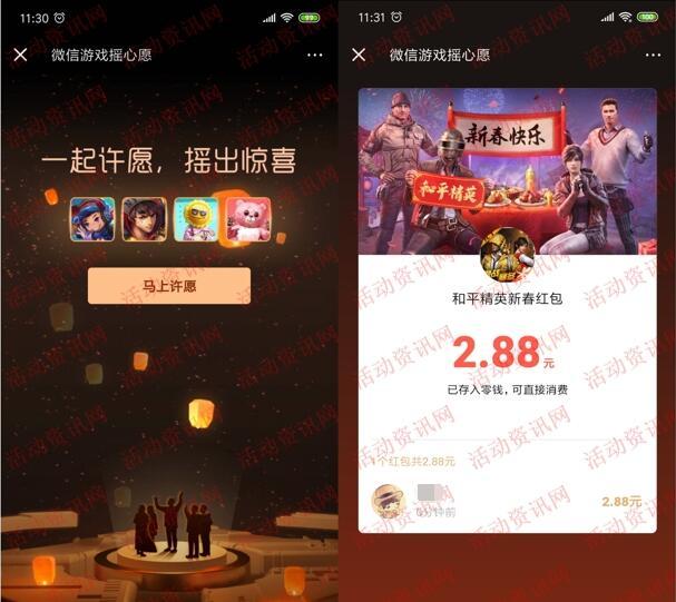 微信游戏摇心愿活动抽随机微信红包 亲测中2.88元推零钱