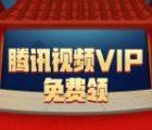 央视频APP签到7天可以领取8天腾讯视频会员 亲测秒到
