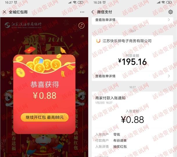 江苏滨海农商银行全城红包雨抽0.88-88.88元微信红包