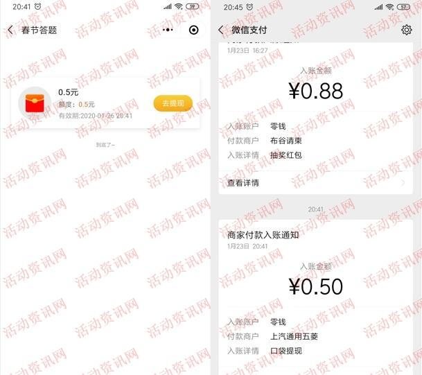 宝骏汽车春节答题赢红包抽随机微信红包 亲测中0.5元