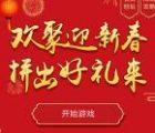 潍柴商城欢聚迎新春拼图抽取随机微信红包、华为手机