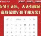 汕头电信春节七天乐签到抽1-200元微信红包、荣耀手机
