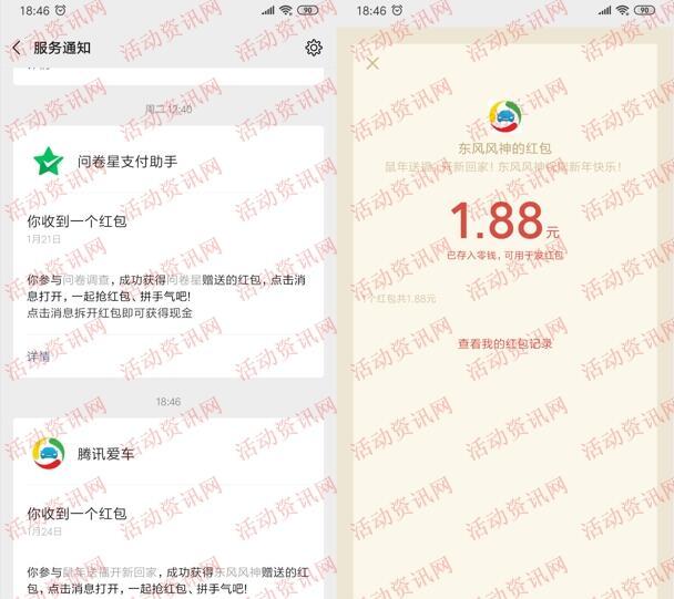 东风风神鼠年送福抽最高88.88元微信红包 亲测中1.88元