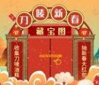 香港刀唛Knife新春藏宝图抽取最高8.8元微信红包奖励