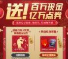 和平精英春节红包抽1-88元微信红包和1-88个Q币奖励