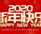 活动资讯网祝大家2020新年快乐 鼠年大吉 给大家拜年了