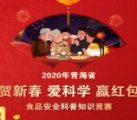 青海科普新春食品安全科普抽随机微信红包 亲测中0.3元