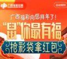 广西福彩鼠你最有福抢彩袋抽随机微信红包 亲测中0.68元