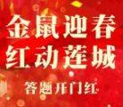 湘潭天易农商银行答题抽5万元微信红包 亲测中1.58元