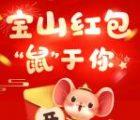 上海宝山红包鼠于你活动抽随机微信红包 亲测中0.88元