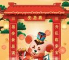 百安居中国鼠年好运抽0.66-88元微信红包 亲测中0.66元