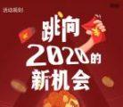 金十数据跳向2020抽最高168元微信红包 亲测中1.01元