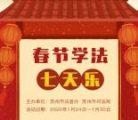 苏州普法春节学法七天乐答题抽取1-2元微信红包奖励