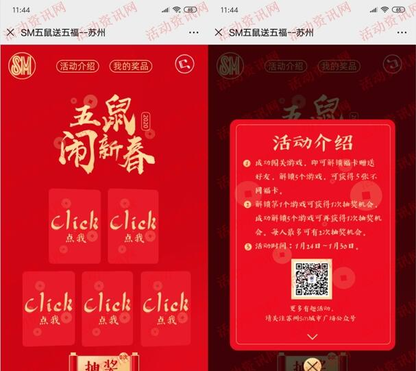 苏州SM城市广场五鼠闹新春抽最高8.8元微信红包奖励