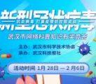武汉科协抗击病毒答题抽0.5-2元微信红包 每天2000个红包