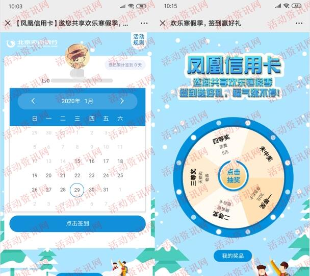 北京农商银行信用卡签到抽5元手机话费、腾讯视频会员