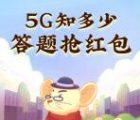 华为5G知识知多少答题抽随机微信红包 亲测中0.36元