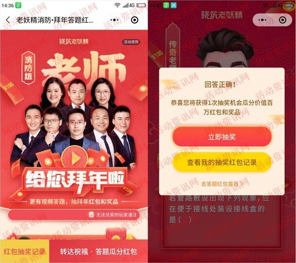 老妖精消防答题抢百万微信红包 亲测中0.68元