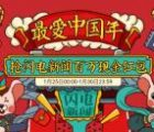 閃電新聞APP最愛中國年搶百萬微信紅包 每天2次機會