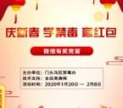 北京禁毒慶新春學禁毒答題抽隨機微信紅包 每天2次機會