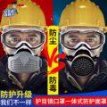 防毒面具全臉面罩帶護目鏡+醫用酒精噴霧+馬丁男士洗面奶