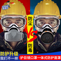 防毒面具全脸面罩带护目镜+医用酒精喷雾+马丁男士洗面奶