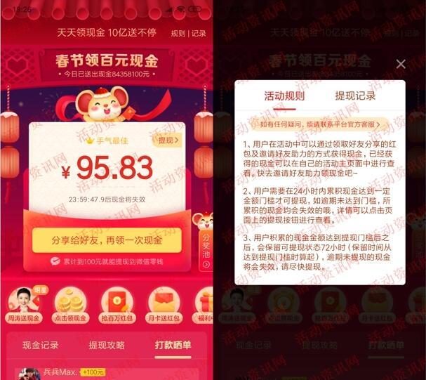 拼多多春节10亿现金送不停互助领微信红包 满100元提现