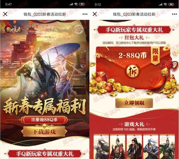 亂世王者QQ新一期手游下載注冊領取2-88個Q幣獎勵