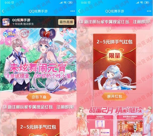 QQ炫舞闹元宵新一期手游试玩领取2-8元现金红包奖励