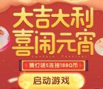 和平精英QQ喜闹元宵手游试玩抽1-188个Q币 可抽5次
