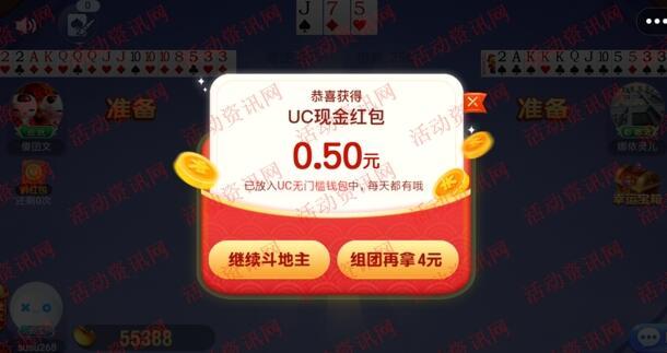 UC浏览器斗地主每天领3个无门槛提现红包 组团送4元