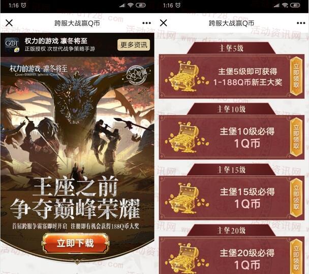 权利的游戏QQ新一期手游下载试玩送1-188个Q币奖励