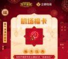 和平精英新春集福卡活動抽5-188個Q幣、瓜分50萬Q幣