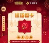 和平精英新春集福卡活动抽5-188个Q币、瓜分50万Q币
