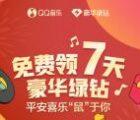 QQ音樂平安喜樂鼠于你免費領7天豪華綠鉆 親測秒到