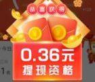 惠運動登錄送0.5元 可以直接提現0.36元到微信推零錢