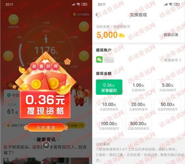 惠运动登录送0.5元 可以直接提现0.36元到微信推零钱