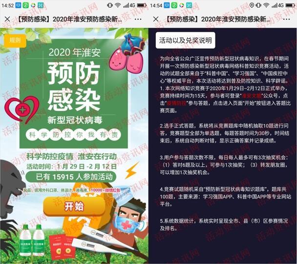 淮安文旅科学防控疫情答题抽1万个微信红包、医用口罩