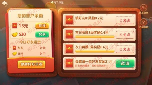 哈灵斗地主简单赢6局领取1.5元微信红包 亲测推零钱