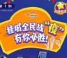 南海桂城防疫知識挑戰賽答題抽5000元微信紅包獎勵
