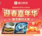 騰訊微視迎春嘉年華集令牌瓜分2020萬現金、王者皮膚