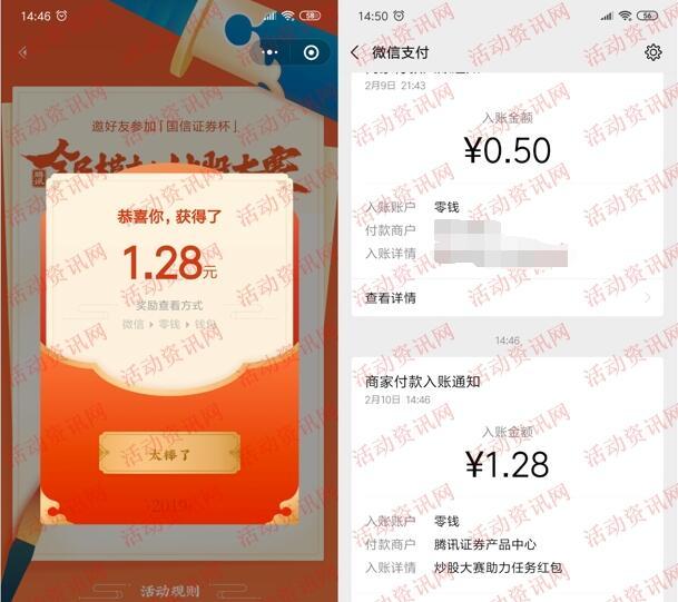 腾讯全民模拟炒股大赛3人助力领1-8.8元微信红包奖励