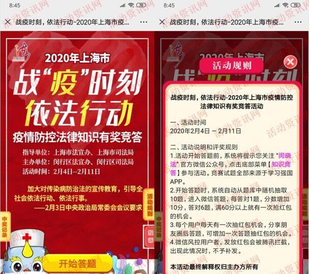 法治上海疫情防控法律知识竞答抽随机微信红包奖励